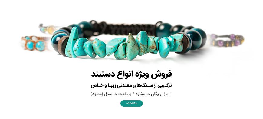 خرید دستبند سنگ معدنی