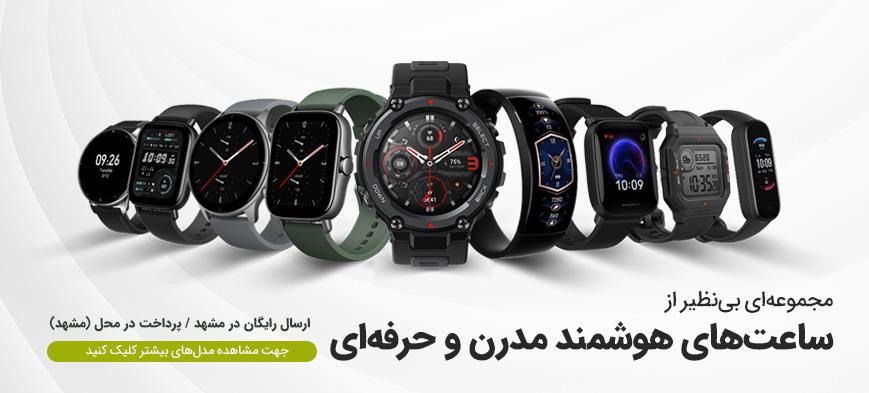 خرید انواع ساعت هوشمند