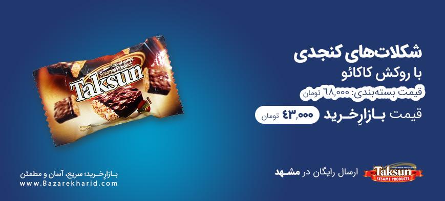خرید آنلاین شکلات کنجدی تکسان با تخفیف