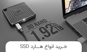 خرید انواع هارد SSD