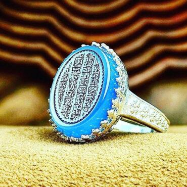 انگشتر نقره عقیق آبی با حکاکی آیه قرآن